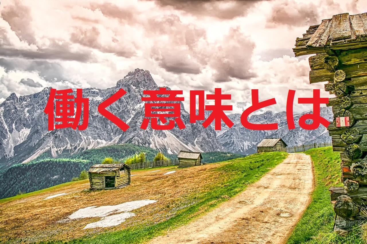 道の写真に「働く意味」の文字