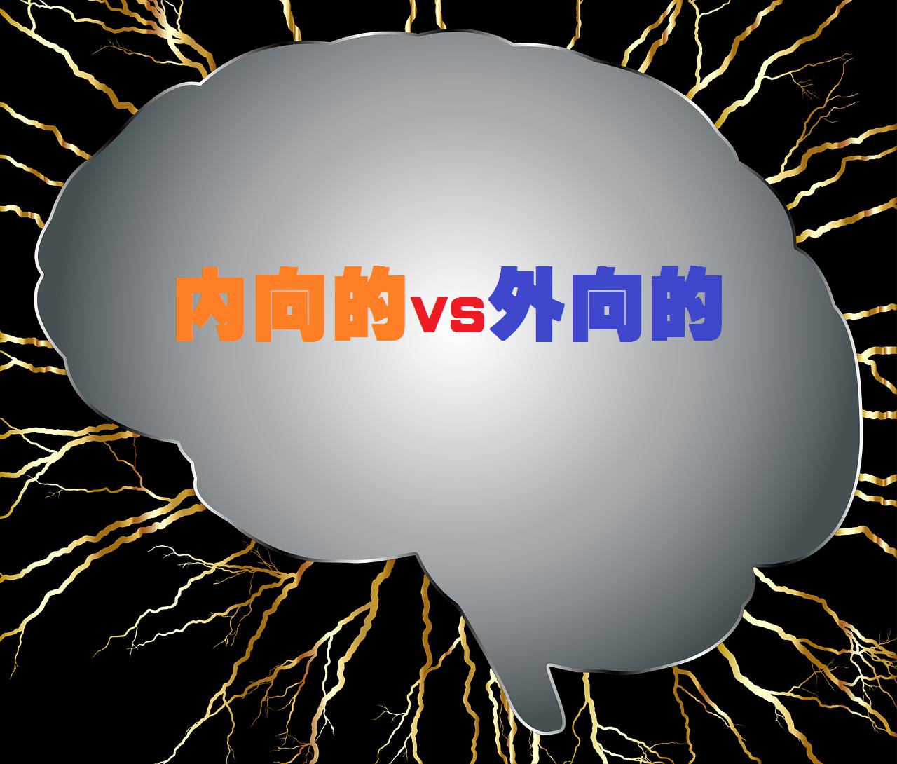 脳の形の吹き出しに「内向的VS外向的」の文字