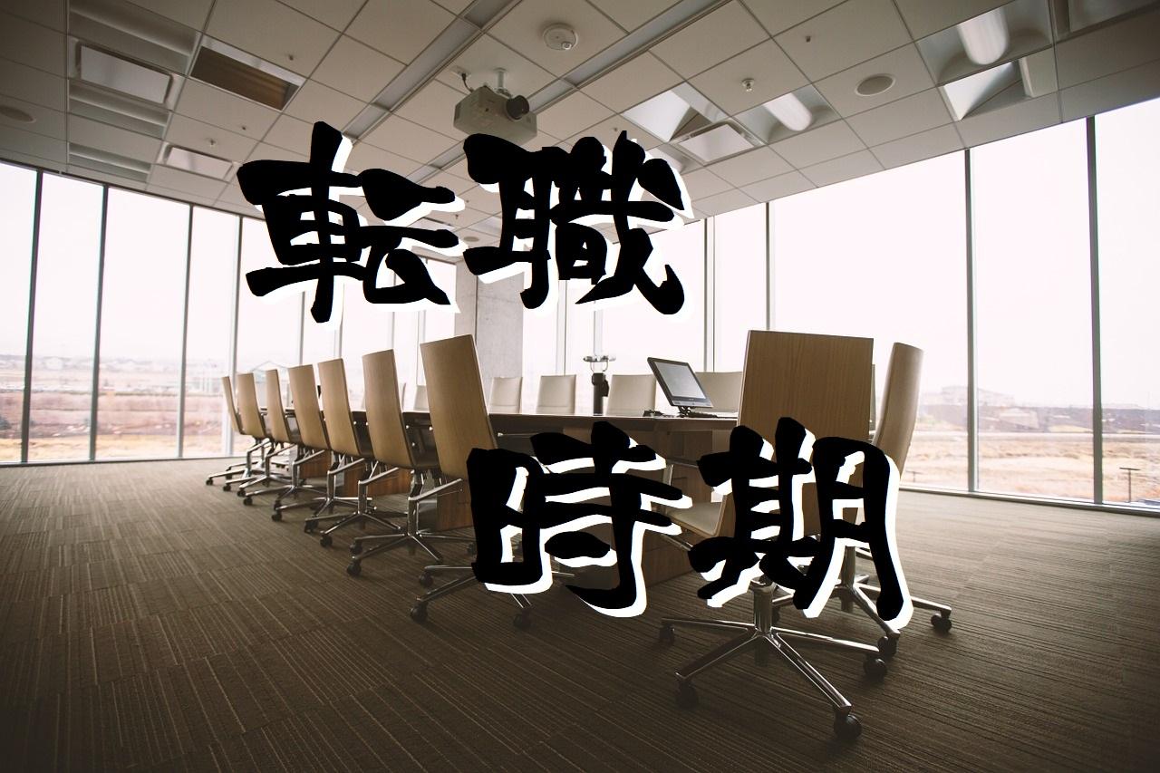 オフィスの背景に「転職 時期」の文字