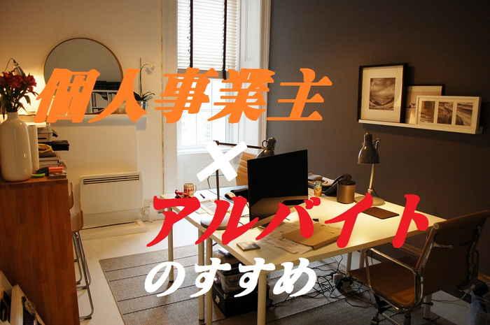 SOHO、スモールオフィスに「個人事業主×アルバイトのすすめ」の文字