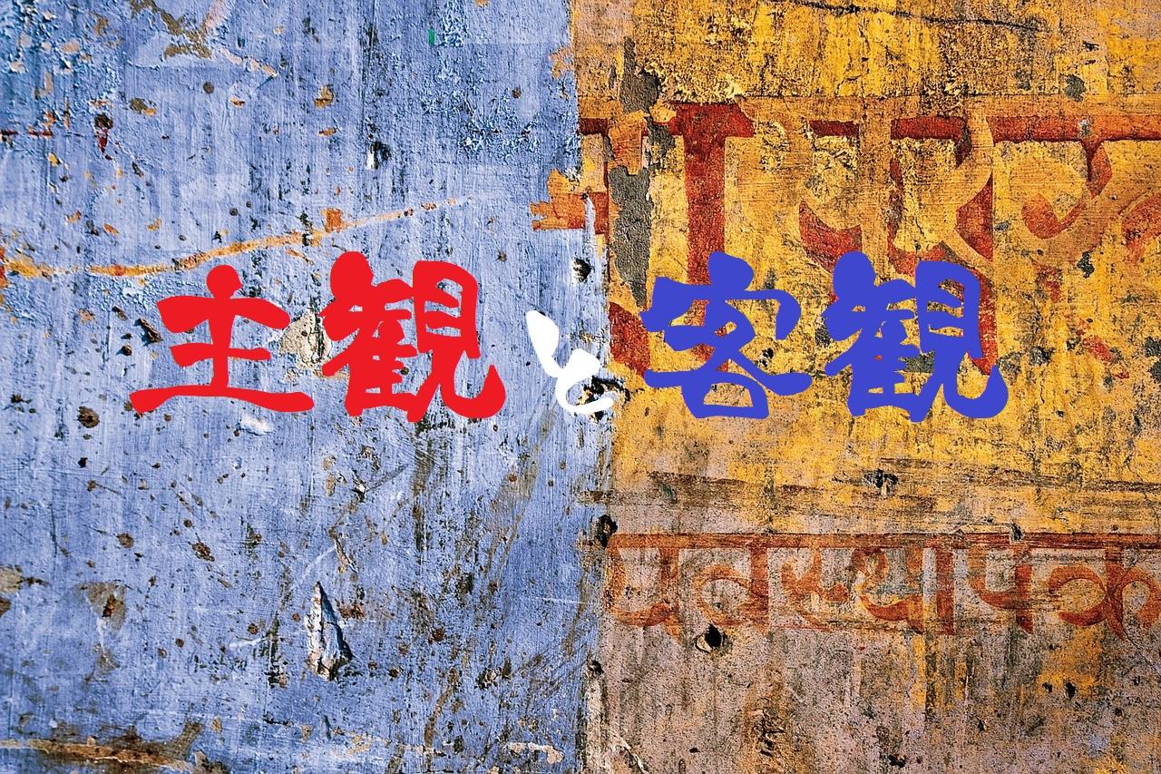 2色に分かれた壁に主観と客観の文字