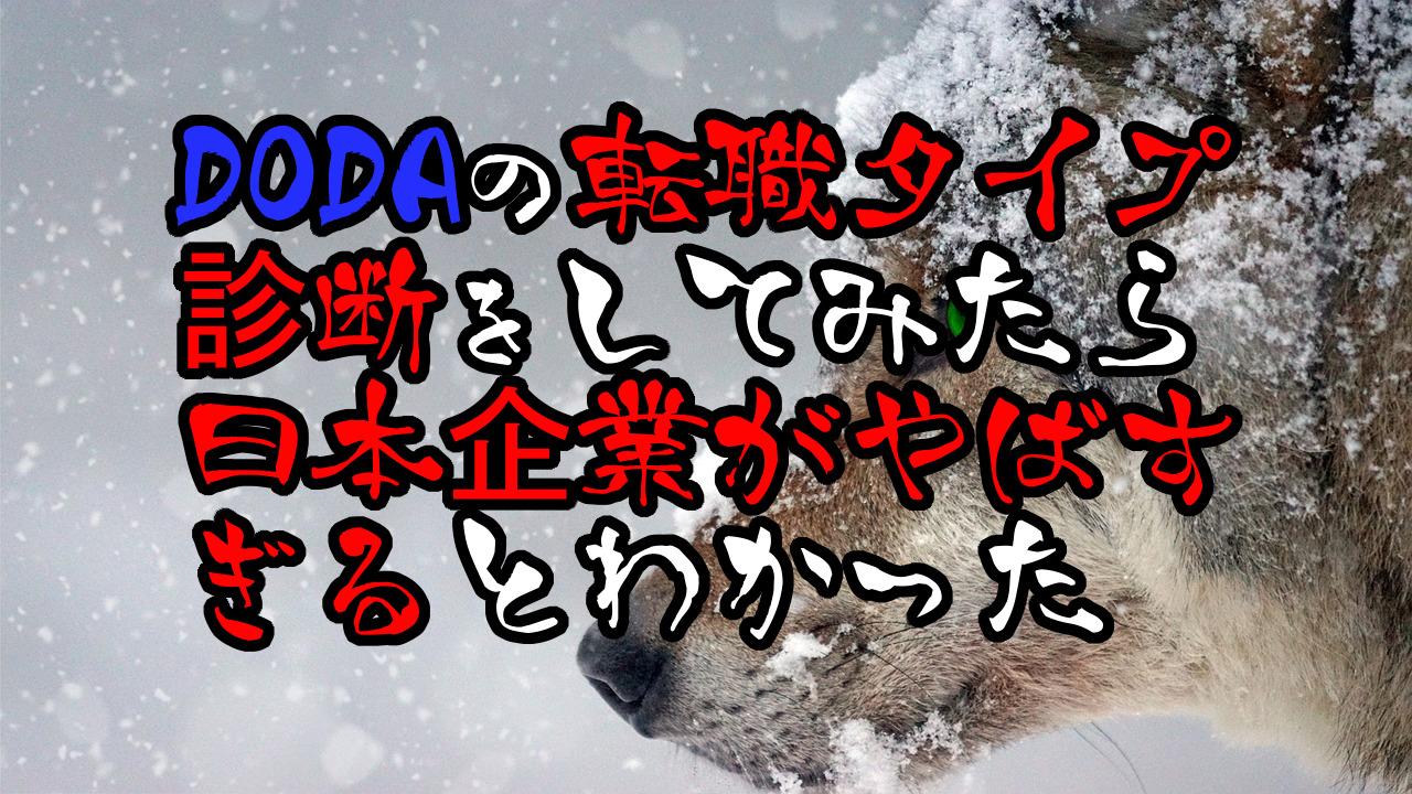 DODAの転職タイプ診断をしてみたら日本企業がやばすぎるとわかった
