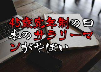 45歳定年制の日本のサラリーマンがやばい